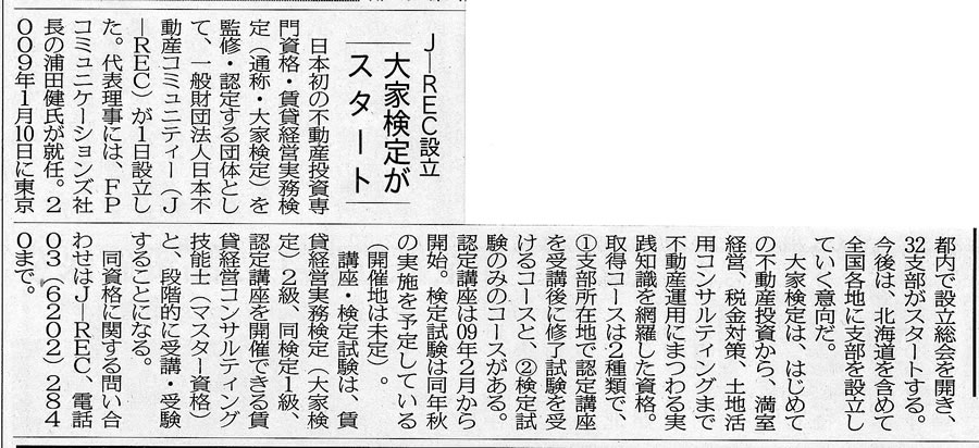 20081224hokkaidoshinbun.jpg