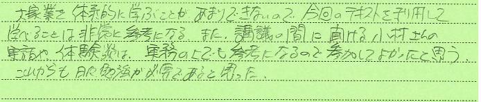 aichikennagoyashikobayashisan.jpg