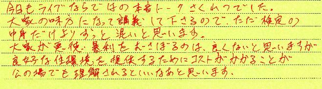 aichikennagoyashinaritasan2-2.jpg