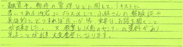 aichikennagoyashiokudamanabusan1.jpg