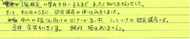 aichikennagoyashioomurasan1.jpg