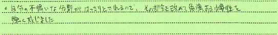 aichikennagoyashisugiurasan.jpg