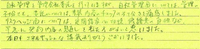aichikennagoyashitunekawasan1.jpg