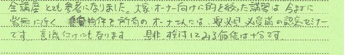 aichikennagoyasioomurasan.jpg