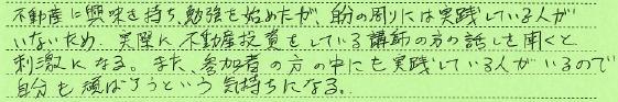aichikenokazakishikasugaisan.jpg