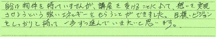 aichikenokazakishikssan-1.jpg