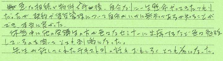 miurayouichisan.jpg