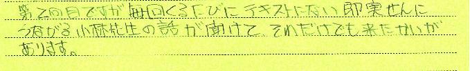 shizuokakenhamamatushisuzukitakashisan2-2.jpg